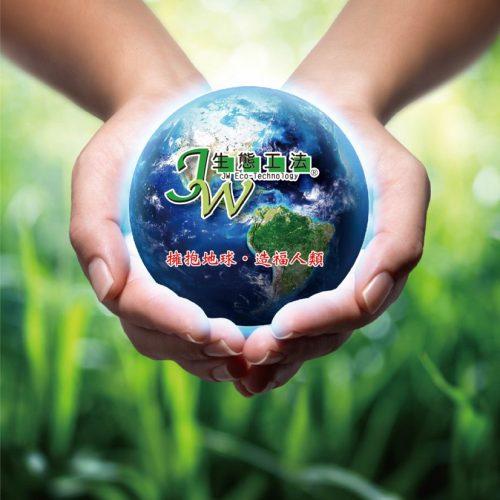 擁抱地球 造福人類